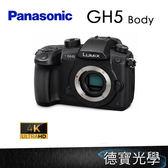 登錄送好禮 Panasonic Lumix GH5 單機身 4K 60p M43 總代理公司貨 高畫質攝影
