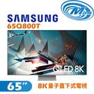 《麥士音響》 SAMSUNG三星 65吋 8K QLED 平面量子直下式電視 65Q800T