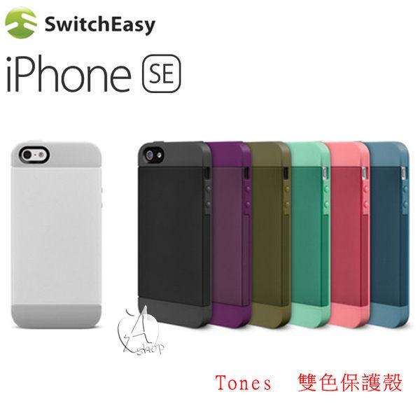 【A Shop】 SwitchEasy Tones iPhone SE 5/5S 雙色保護殼 手機殼 背蓋