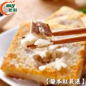 【醬本缸嚴選】陳記好味港式蘿蔔糕 3包 1100G±5%/包/10片