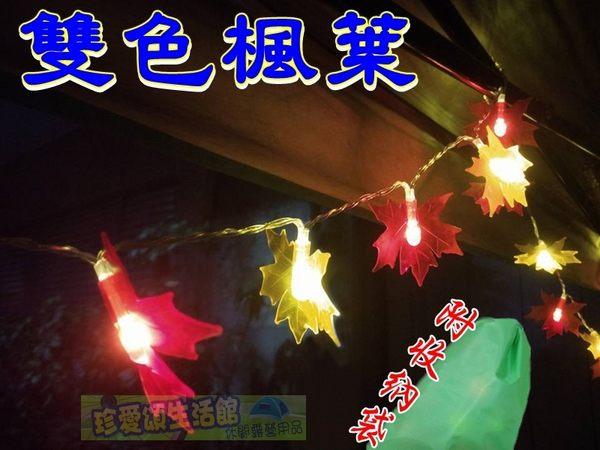 【JIS】A314 40楓4米雙色楓葉LED氣氛燈 110V插電款 附收納袋 帳篷 露營燈 似LOGOS