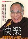 (二手書)快樂-達賴喇嘛的人生智慧