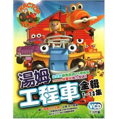湯姆工程車VCD (全13集)  (購潮8)