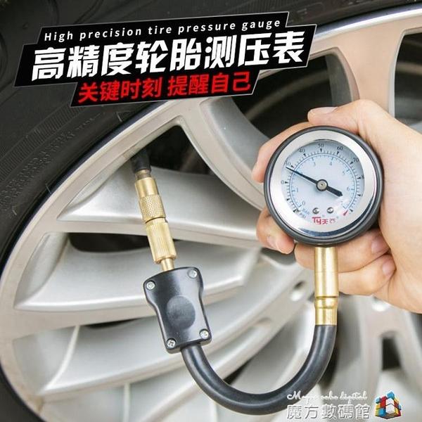 TY輪胎胎壓表高精度汽車監測器 車輪胎壓計純銅壓力表指針氣壓計 魔方數碼館