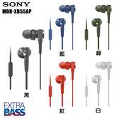 公司貨非平輸 SONY MDR-XB55AP (附原廠收納袋) 重低音入耳式耳機 附保卡一年保固