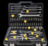 棘輪套筒扳手套裝 汽車維修理工具箱萬能 多功能汽修車組合 js1446『科炫3C』