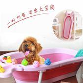 寵物洗澡盆 可折疊狗狗洗澡盆貓咪浴池泡澡浴桶寵物浴缸浴盆泰迪游泳池小型犬 igo 歐萊爾藝術館