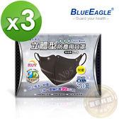 【醫碩科技】藍鷹牌NP-3DSBK*3台灣製兒童立體黑色防塵口罩/立體口罩 超高防塵率 50入*3盒