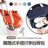 ✭米菈生活館✭【B10-1】雙層式手提行李拉桿包 男女 折疊 旅行 收納 出遊 袋 提帶 多用途 大容量