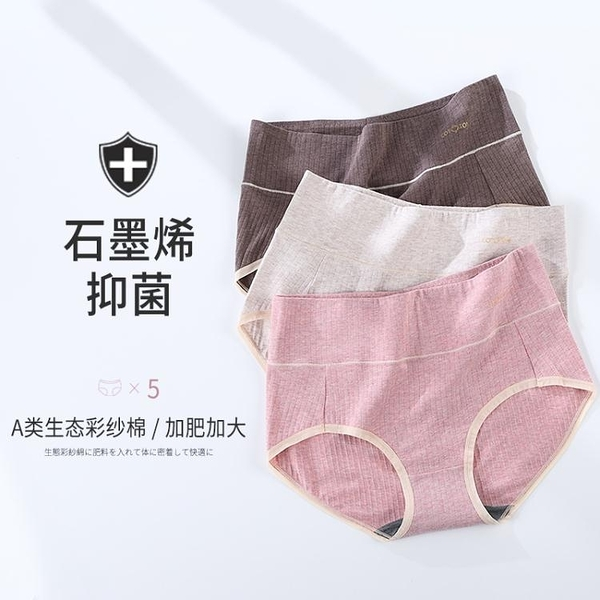 促銷全場九折 內褲女大碼200斤高腰收腹純棉透氣石墨烯抑菌棉檔加肥加大女內褲