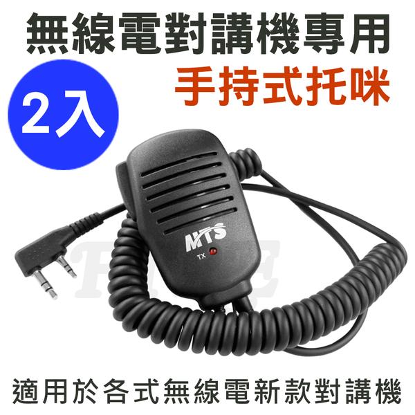 (2組)【che shen車神】 專業手持托咪/手持麥克風 高抗噪 不失真《可外接耳機》