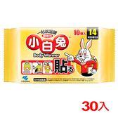 日本桐灰 小白兔黏貼式暖暖包14小時 30入【愛買】