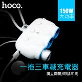 HOCO 3孔點菸器+3.1A雙USB 一拖三車載點菸器擴充座 點煙器車充 汽車充電器