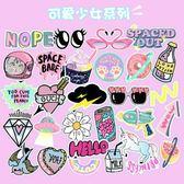粉色可愛少女行李箱貼紙原宿小清新拉桿箱電腦筆記本吉他卡通貼畫 全館85折