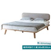 原木日式白橡木實木雙人加大6尺床組(附插座、夜燈)