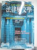 【書寶二手書T1/法律_B2H】法律與文學_原價450_楊惠君, 理察.波