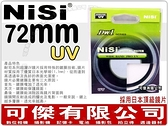 NISI 耐司 專業級 超薄UV保護鏡 72mm 減少暗角 阻隔紫外線  可傑