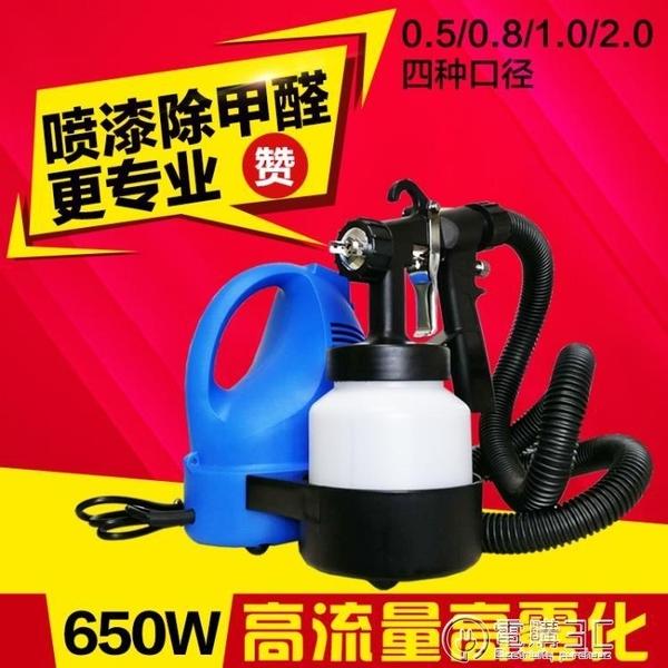 德耳斯電動噴槍高壓霧化噴涂機油漆汽車涂料乳膠除甲醛噴漆槍工具WD