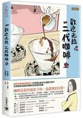 歡迎光臨,二代咖啡(2)