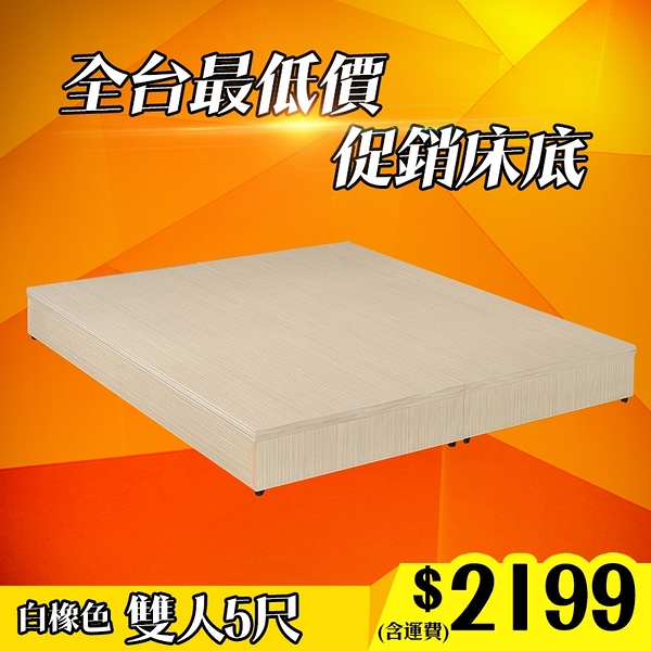 【IKHOUSE】促銷床底-雙人5尺(2199含運)
