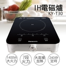 【國際牌Panasonic】IH電磁爐 KY-T30