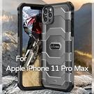【軍工級防摔殼】Apple iPhone 11 Pro Max 6.5吋 探索者防摔殼/氣囊保護殼/手機背蓋/半透明殼-ZW