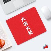 滑鼠墊 創意可愛滑鼠墊中號中國風圓形小號女生定制清新簡約家用廣告訂做電腦桌墊鍵盤墊
