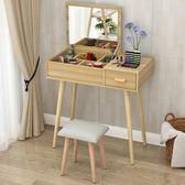 梳妝台小戶型迷你臥室小經濟型歐式簡易現代簡約翻蓋化妝台桌WY 【萬聖節促銷】