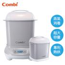 康貝 Combi Pro高效烘乾消毒鍋(寧靜灰)+保管箱組
