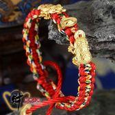 雙金蟾元寶五色線手鍊-紅色《含開光》財神小舖【 SLP6388-1 】護身保平安