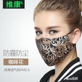 口罩 防塵透氣男女棉質防霧霾pm2.5可清洗易呼吸時尚韓版 BQ973『miss洛羽』