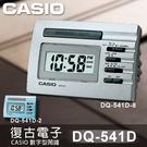 CASIO專賣店 CASIO 鬧鐘 DQ-541_DQ-541D-8R DF 銀 數字型鬧鐘 貪睡功能 LED照明