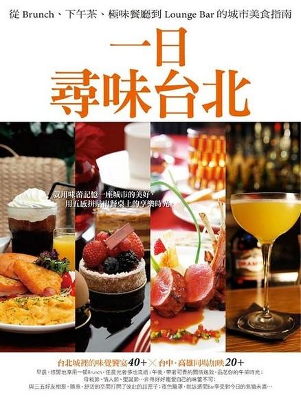 (二手書)一日,尋味台北:從Brunch、下午茶、極味餐廳到Lounge Bar的城市美食指南