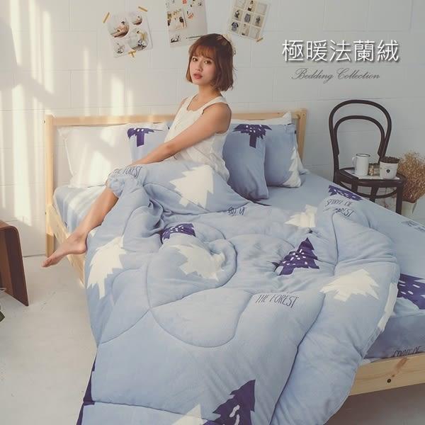 超柔瞬暖法蘭絨5尺雙人床包+舖棉暖暖被(150x200cm)三件組 #FLQ03#《限單件超取》(SN)