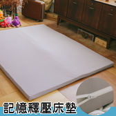 舒適高支撐記憶釋壓床墊-雙人