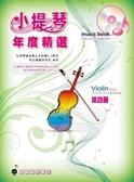 附CD 小提琴年度精選  (四)