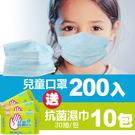 奈森克林 兒童專用口罩200入(50入x...