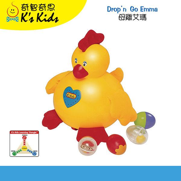 【Ks kids 奇智奇思 】 母雞艾瑪