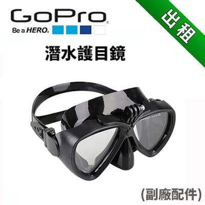 【GOPRO配件出租】】GOPRO 潛水蛙鏡 護目鏡 玩水必備 副廠商品