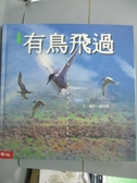 【書寶二手書T2/動植物_WEP】有鳥飛過_劉伯樂