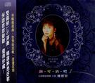 陳思安 鋼琴酒吧 1 台語舞曲專輯 CD  (音樂影片購)