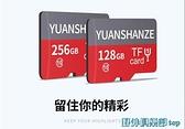 記憶卡 內存卡128g高速行車記錄儀手機內存專用卡256G攝像頭監控512gSD卡64g 快速出貨