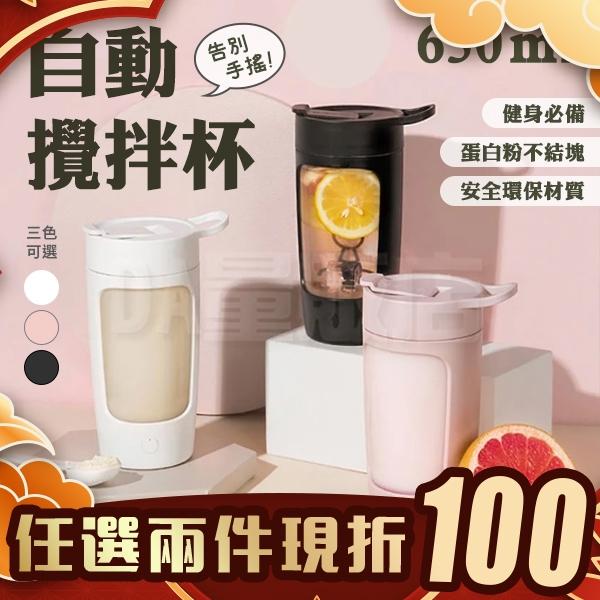 自動攪拌杯 搖搖杯 隨行杯 高蛋白杯 玻璃杯 USB充電 650ml 台灣公司貨 EQURA