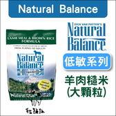 Natural Balance〔NB,單一蛋白,羊肉糙米全犬配方,大顆粒,28磅〕