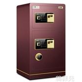 保險櫃 80公分高指紋辦公家用大型電子雙門全鋼保險箱 MKS韓菲兒