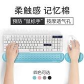 相伴一生按摩孔鍵盤手托 機械鍵盤托鼠標墊 護腕電競游戲男女手腕墊87/104鍵電腦辦公鍵盤 夢藝
