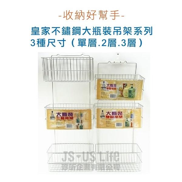 【珍昕】台灣製 皇家不鏽鋼大瓶裝吊架系列~3種尺寸-( 此商品頁銷售 三層)