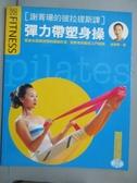 【書寶二手書T6/體育_YJX】謝菁珊的彼拉提斯課:彈力帶塑身操_謝菁珊