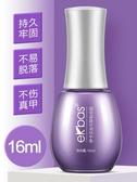 指甲油 ekbas美甲店專用底膠封層套裝全套光療指甲油膠加固磨砂鋼化封層 【快速出貨】