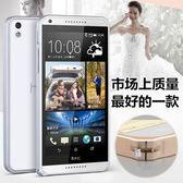 King*Shop~ HTC Desire 816金屬邊框 海馬扣816W包邊手機殼816T保護套816D